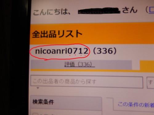Dscn8590_3
